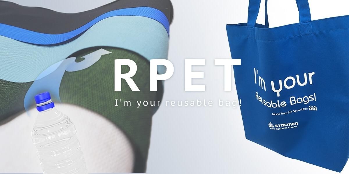RPET環保袋